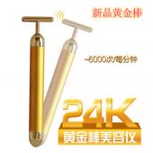 厂家直供黄金棒24K金脸部按摩器 电动美容棒