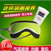 音乐气压多功能眼部按摩器 热气动眼保仪 护眼仪视力保健
