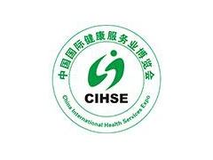 2018北京健康展-大健康产业展-营养保健展-健身器材展