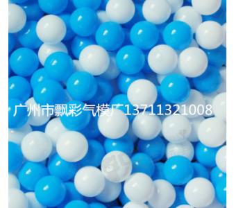 广州海洋球批发厂家低价销售波波球