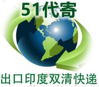 中国书本快递到印度亚马逊双清包税专线