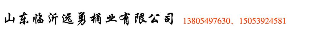 山东临沂远勇桶业有限公司