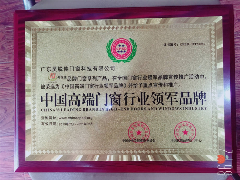 中国高端门窗行业领军品牌