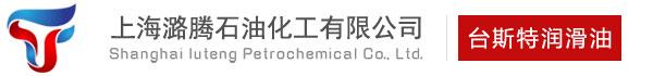 台斯特润滑油-上海潞腾石油化工有限公司