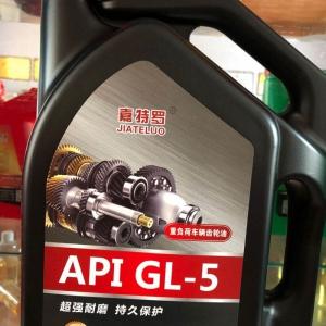 重负荷车辆齿轮油