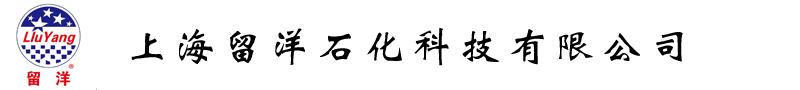 上海留洋石化科技有限公司